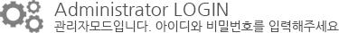Administrator LOGIN / 관리자모드입니다. 아이디와 비밀번호를 입력해주세요.